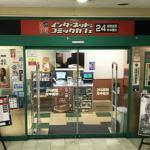 名駅南のスペースクリエイト「自遊空間」名駅店で、ネットやコミックを満喫!(ん?漫喫!?)