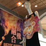名駅のナナちゃん人形が、メッセナゴヤ2018をPRして商機融合!(2018年10月)