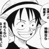 「いいねえ 世界一の剣豪!! 海賊王の仲間ならそれくらいなって貰わないとおれが困る!!!」
