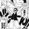 「海賊王に おれはなる!!!!」