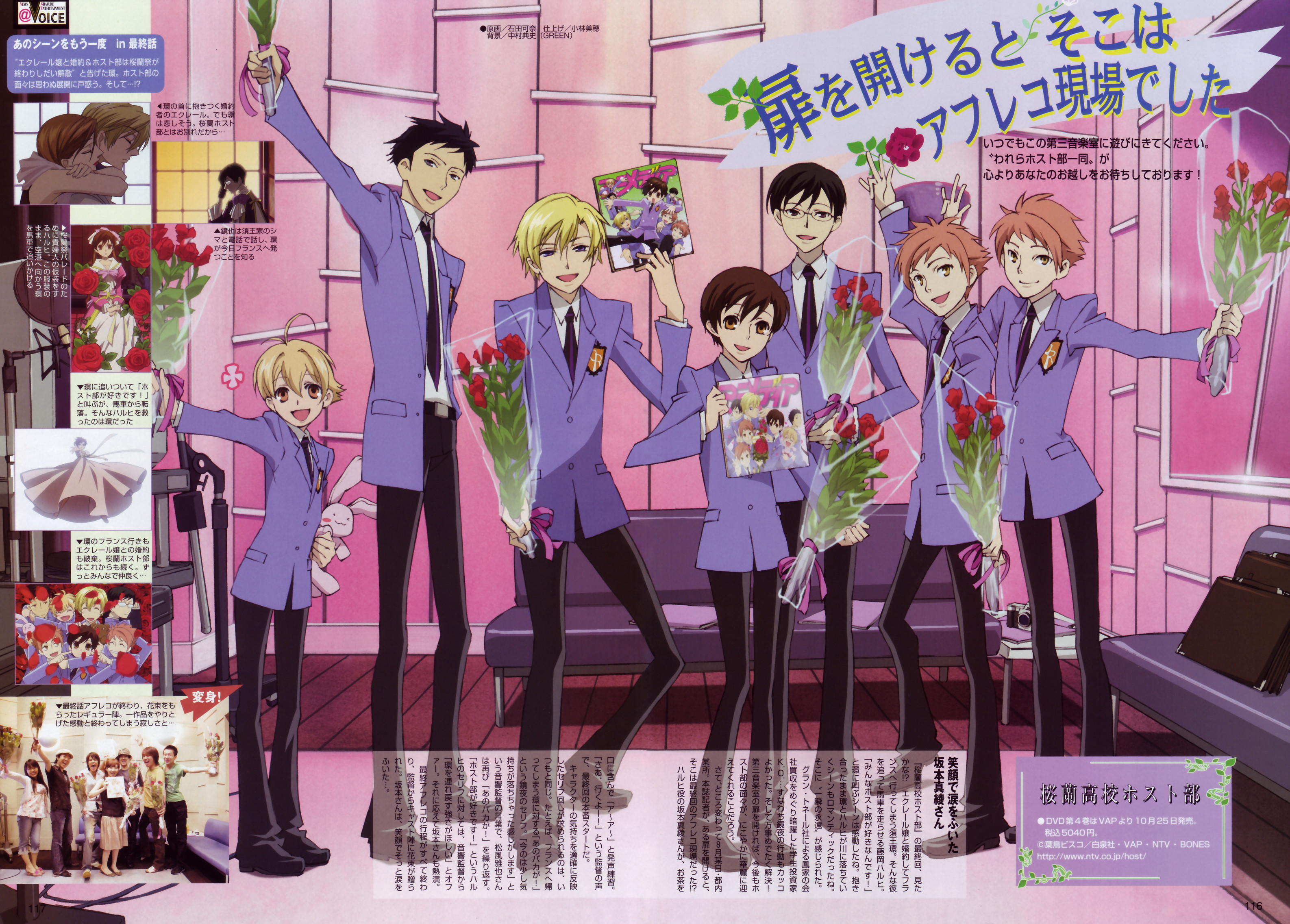 Ouran happens to be one of the very few bishie anime I've watched and enjoy.