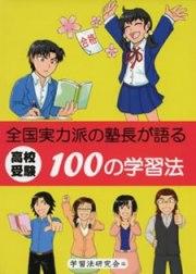 高校受験全国実力派の塾長が語る100の学習法 (Yell books)