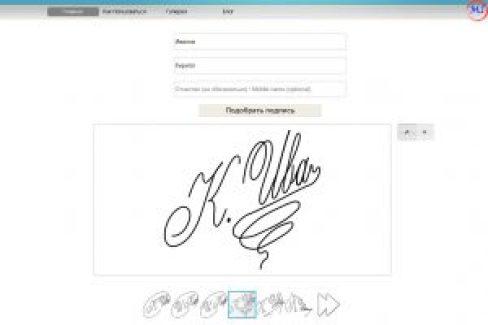 придумать подпись