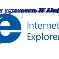 Как установить IE11 без подключения к интернету
