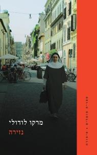 נזירה / מרקו לודולי