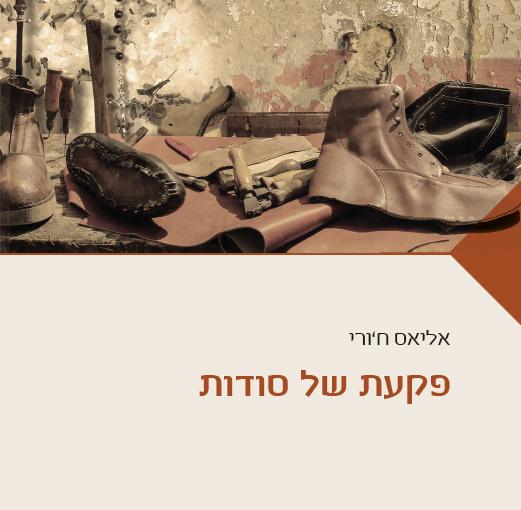 פקעת של סודות, אליאס ח'ורי, מכון ון ליר, מכתוב, 2017. תרגום: יהודה שנהב-שהרבני