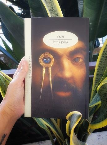 מגלן / שטפן צוויג Magellan / Stefan Zweig