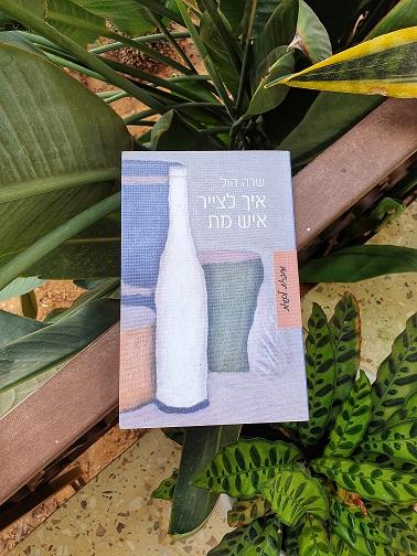 איך לצייר איש מת, שרה הול, מחברות לספרות, 2011 (2009). תרגום: אביעד שטיר