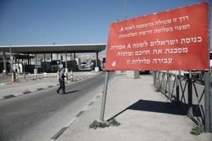 הכניסה לשטח הרשות הפלסטינית