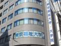 東京福祉大学