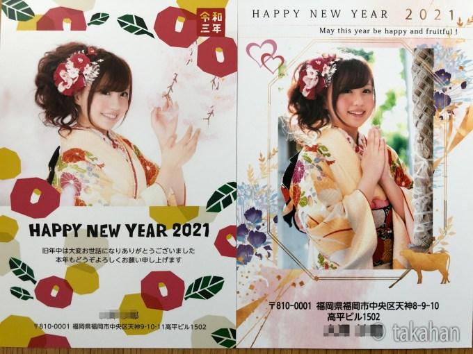 2021 nenga yasui 03