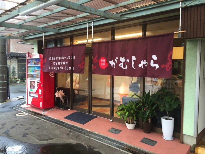 [三重県津市]新しくオープンした、唐揚専門「がむしゃら」は隠れ家的な所だった