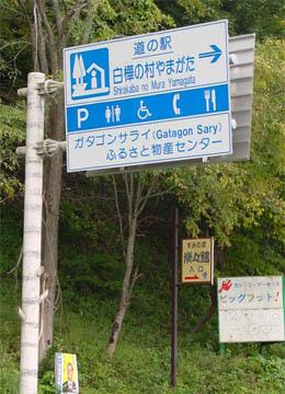 yamagata_01_011004.jpg