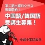 中国語•韓国語受講生募集! 沖縄
