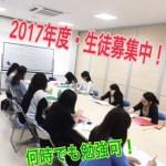 2017年度 中国語・韓国語生徒募集中!