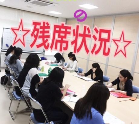 今現在の中国語・韓国語クラス残席状況