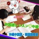 4月30日 今日の中国語・韓国語授業風景