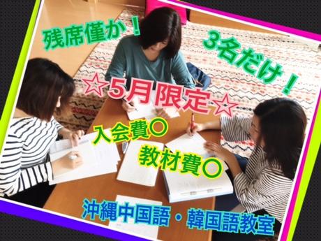 入会費無料!教材費無料!中国語・韓国語生徒募集中