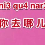 【どこに行きますか?】を中国語で言うと?