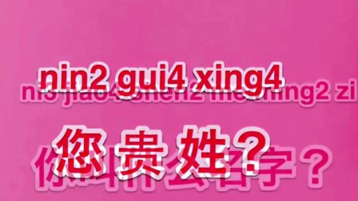 【お名前は何ですか?】を中国語で言うと?