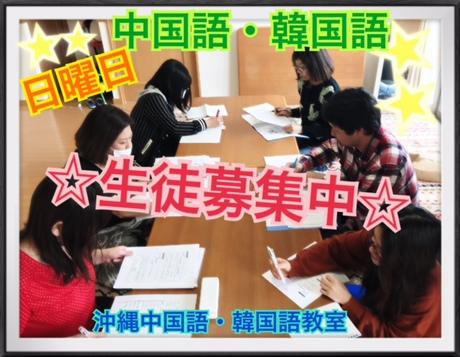 日曜日☆中国語・韓国語初級生徒募集中