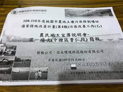 農地污染說明會