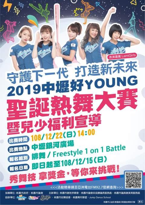 2019聖誔熱舞大賽