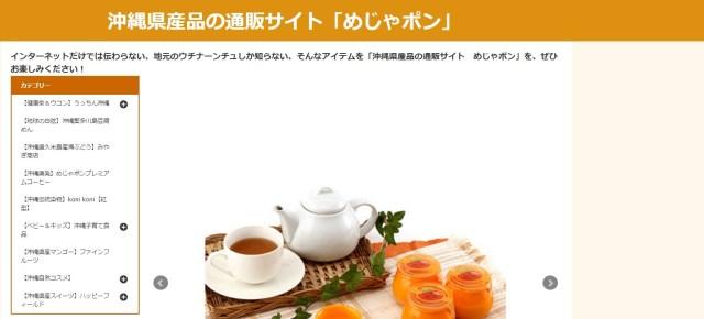沖縄県産品の通販サイト めじゃポン