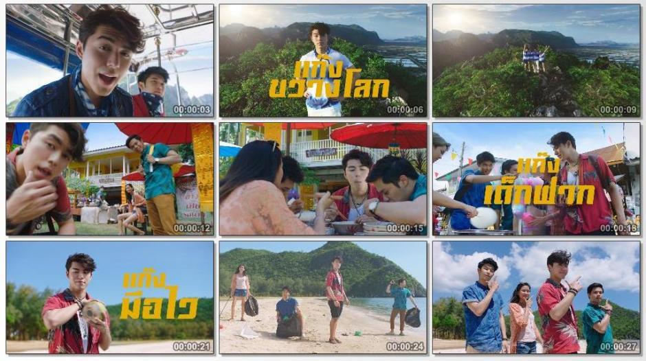 Board_TVC เที่ยวไทยเท่_เที่ยวเป็นแก๊ง_30s.jpg