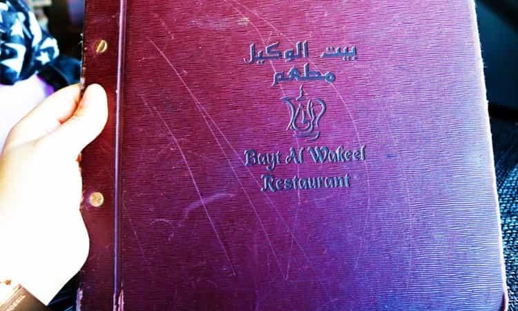 Bayt-Al-Wakeel