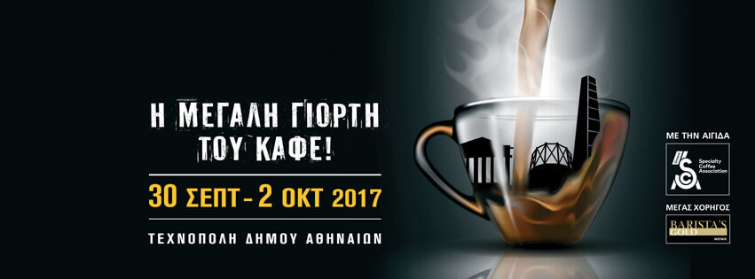 athens-coffee-festival