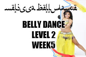 BELLY DANCE LEVEL 2 WK5 SEPT-DEC 2020
