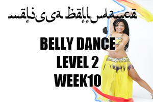 BELLY DANCE LEVEL2 WK10 APR-JULY 2020
