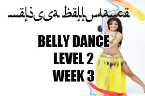 BELLY DANCE LEVEL 2 WK3 SEPT-DEC 2020