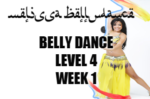 BELLY DANCE LEVEL 4 WK1 SEPT-DEC 2020