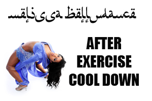 BELLY DANCE EXERCISE COOL DOWN