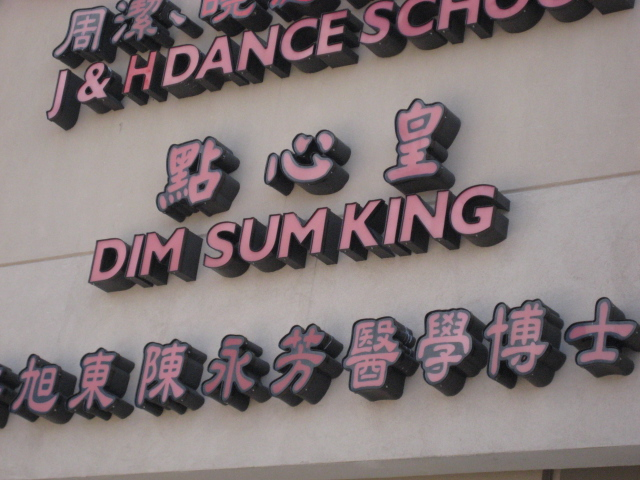 Dim Sum King | Houston, Texas