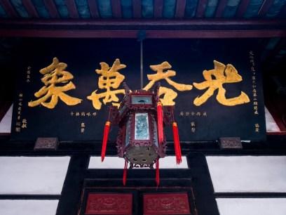 Temple Wenshou