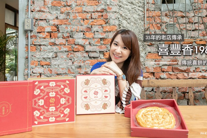 【喜餅試吃】喜豐香1985 台中文青風老宅,35年老店傳承的好手藝,用心給你傳統喜餅的新滋味!