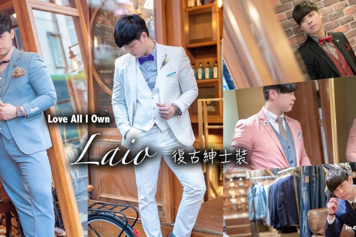 【男仕西服】LAIO復古紳士裝丨在專屬男人的夢幻試衣間,一站式打造兼具時尚、質感與品味的紳士風範,多色、多元素搭配,讓新郎西裝不只有黑與白!