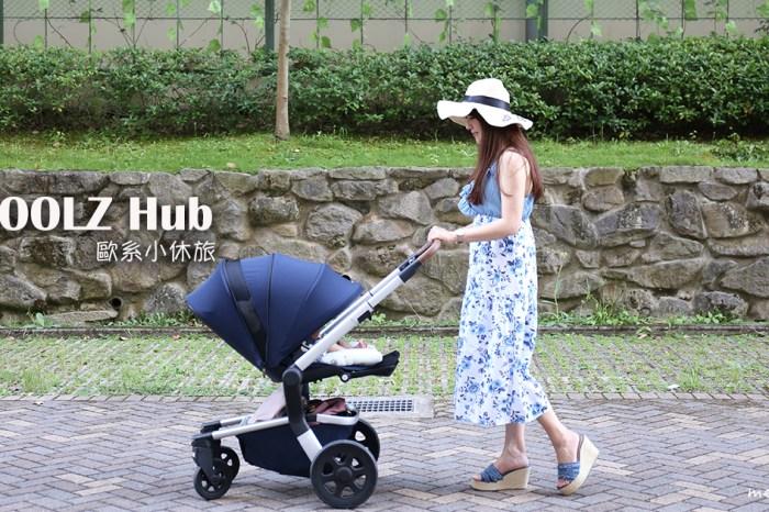 【嬰兒推車】荷蘭JOOLZ Hub|兼具穩固大輪與時尚精巧外型,讓我在都市生活中推著寶寶暢行無阻的「歐系小休旅」!可全平躺,新生兒也適用喔!