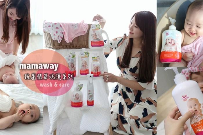 【育兒好物】Mamaway媽媽餵-抗菌植萃洗護系列,成分天然、溫和無負擔,從洗淨到護膚保養的實用組合,送禮自用兩相宜!