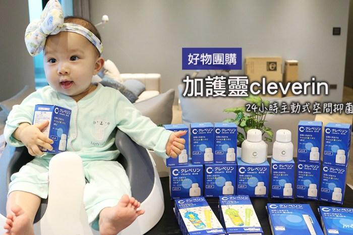 【生活好物】加護靈cleverin 日本超高人氣~24小時主動式空間抑菌,只要放著、不用噴灑,簡單方便又有效,幫你守護全家人的健康!