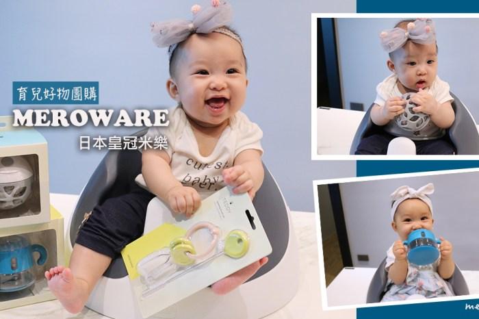 【育兒好物】日本皇冠米樂 MEROWARE:嬰幼兒學飲杯、零食球、不鏽鋼保溫吸管杯、悶燒罐、水杯清潔刷套裝(2021年新色系)