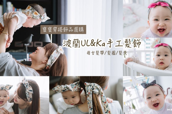 【寶寶穿搭】波蘭UL&Ka手工髮飾|歐洲手工縫製~親子髮帶、髮圈、髮夾,舒適又時尚滿分的風格配件,滿足媽媽我和寶貝一起打扮的樂趣!