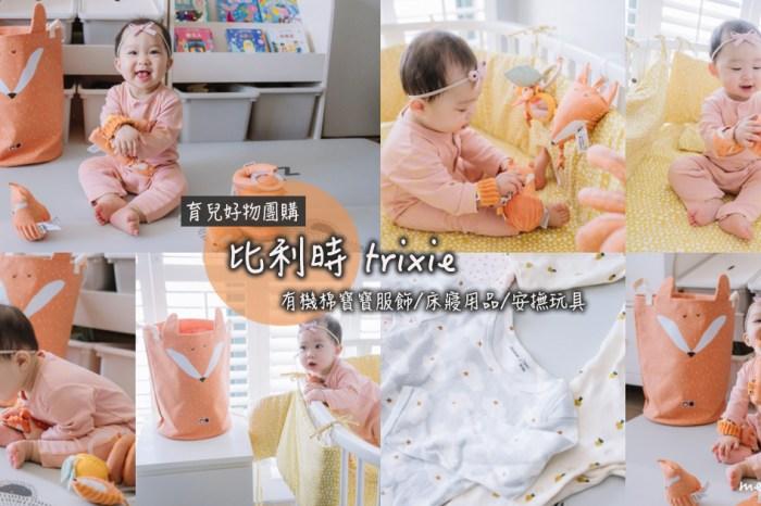【育兒好物】比利時Trixie:有機棉寶寶服飾/床寢用品/安撫玩具,陪我打造多采多姿、可愛與質感爆表的寶寶房!(本團有獨家優惠喔!!!)