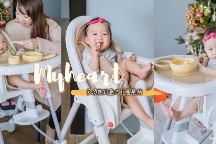 【育兒好物】myheart多功能摺疊式兒童餐椅|從6個月坐到3歲,100%台灣製造,最多藝人、部落客媽咪愛用推薦的超高CP值餐椅!