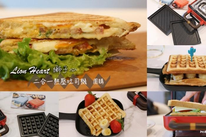 【生活好物】Lion Heart獅子心 2合1熱壓吐司機(雙烤盤)|熱壓/鬆餅/甜甜圈/寶寶手指食物,零廚藝也能五分鐘上菜~健康美味滿分的早餐、點心!