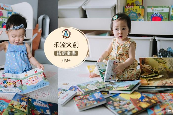 【童書推薦】禾流文創 適合0~2歲寶寶的閱讀書單:音樂書、互動遊戲有聲書、五感統合認知學習系列、立體故事書,精緻豐富的內容設計,一步步培養孩子閱讀興趣&主動式閱讀的好習慣!