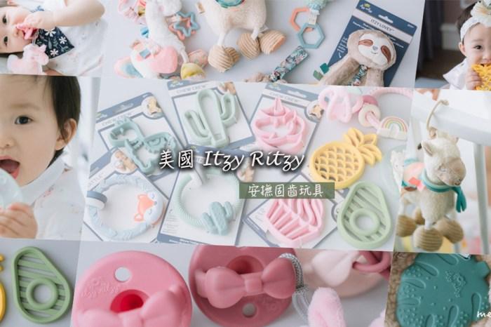 【育兒好物】網美風的嬰兒用品~美國Itzy Ritzy,最美奶嘴、最美固齒器、最美安撫巾&安撫玩具等,邊育兒也邊療癒爸比媽咪們的心!
